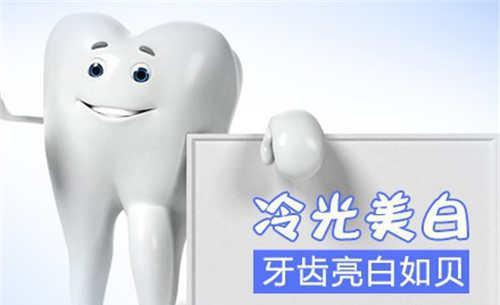 牙齿漂白保持多久