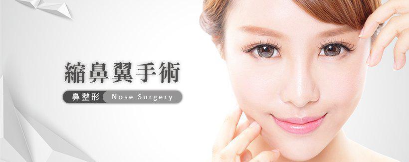 缩鼻翼手术