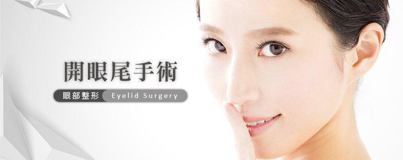 开眼尾手术