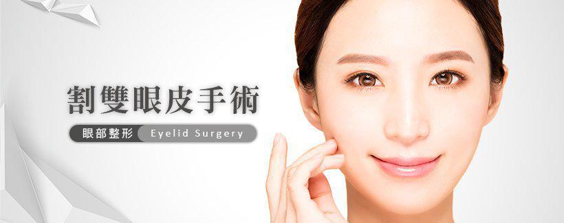 割双眼皮手术