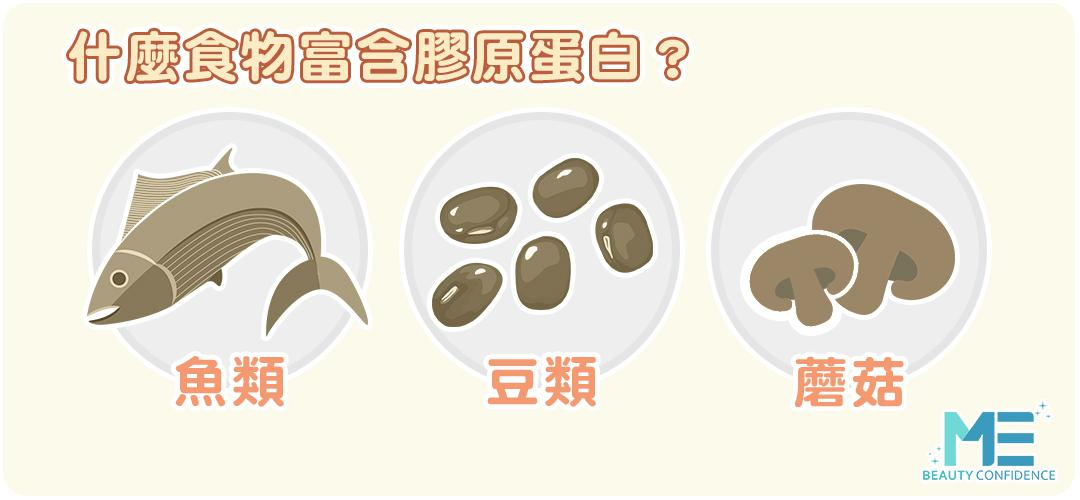 胶原蛋白食物