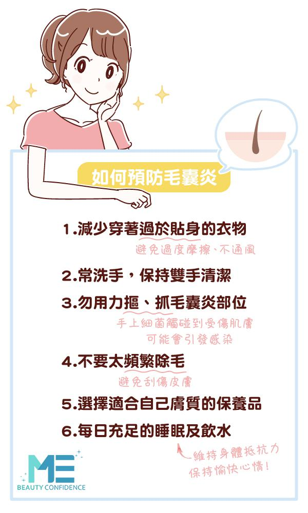 预防毛囊炎