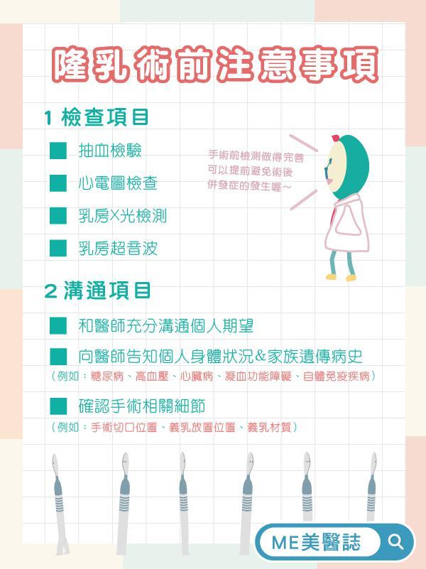 隆乳术前注意事项