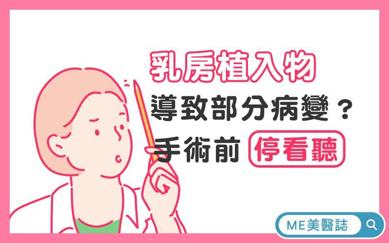 乳房隆乳植入物