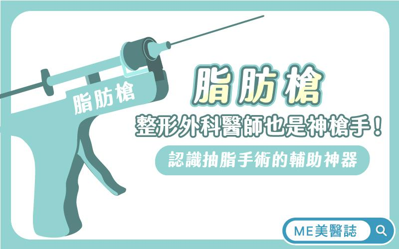 脂肪手术:脂肪枪