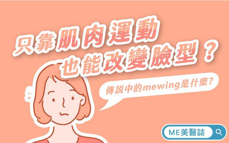 脸部肌肉运动:Mewing