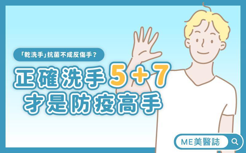 「干洗手」抗菌不成反伤手? 正确洗手「5+7」才是防疫高手